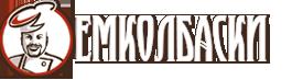 ЕМКОЛБАСКИ